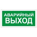 """Знак вспомогательный """"Аварийный выход"""", 300x150мм"""