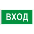 """Знак вспомогательный """"Вход"""", 300x150мм"""