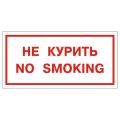 """Знак вспомогательный """"Не курить. No smoking"""", 300x150мм"""