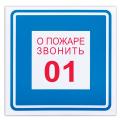 """Знак вспомогательный """"О пожаре звонить 01"""", 200x200мм"""