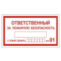 """Знак вспомогательный """"Ответственный за пожарную безопасность"""", 250x140мм"""