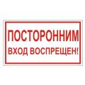 """Знак вспомогательный """"Посторонним вход воспрещен!"""", 300x150мм"""