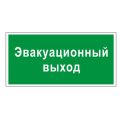 """Знак вспомогательный """"Эвакуационный выход"""", 300x150мм"""