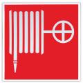 """Знак пожарной безопасности """"Пожарный кран"""", 200*200мм"""