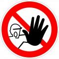 """Знак самоклеющийся  """"Доступ посторонним запрещен"""""""