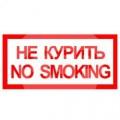 """Знак фотолюминисц. """"Не курить"""""""